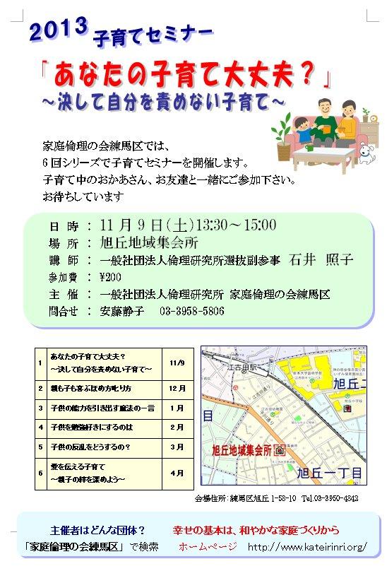 子育てセミナー20131109